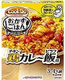 クックドゥ おかずごはん 鶏カレー飯用(100g)