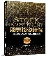 股票投资精解 基本面分析的30个黄金财务指标