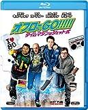 オフロでGO!!!!! タイムマシンはジェット式 [Blu-ray] image