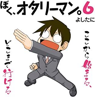 ぼく、オタリーマン6 (中経☆コミックス)