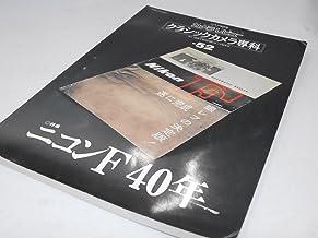 クラシックカメラ専科 no.52―カメラレビュー ニコンF 40年 (ソノラマMOOK)