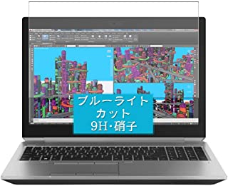 Sukix ブルーライトカット ガラスフィルム 、 HP ZBook 17 G5 / 17 G6 17.3インチ 向けの 有効表示エリアだけに対応 ガラスフィルム 保護フィルム ガラス フィルム 液晶保護フィルム シート シール 専用 カット ...