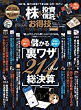 晋遊舎ムック お得技シリーズ201 株&投資信託お得技ベストセレクションmini