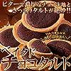 天然生活 ベイクドチョコタルト (500g) 焼きチョコタルト 北海道産 個包装 焼菓子 お徳用 スイーツ チョコレート バレンタイン #1