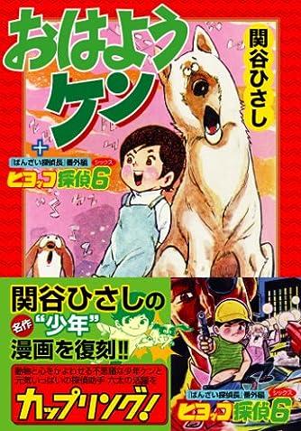 おはようケン+ヒヨッコ探偵6 (マンガショップシリーズ 197)