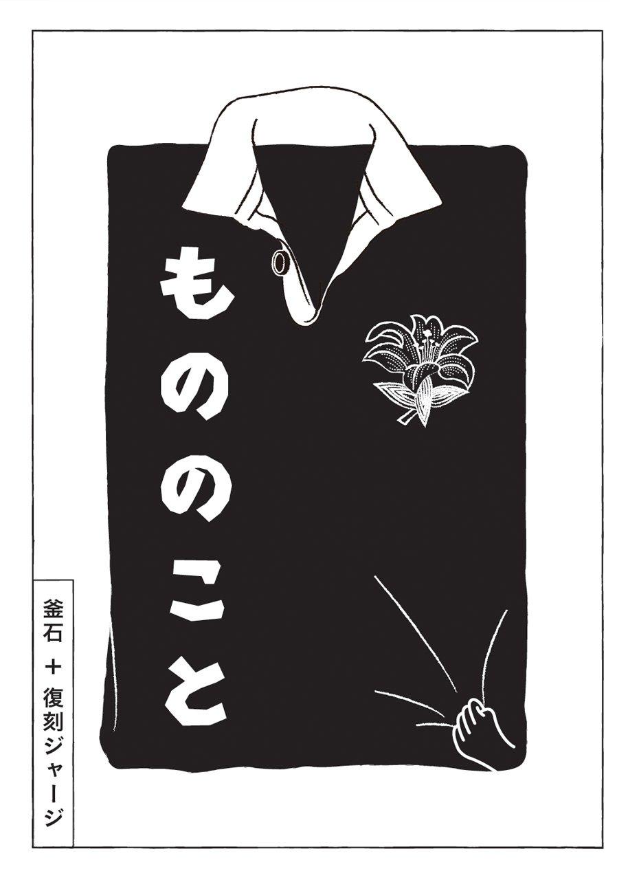 mononocoto vol4 (Japanese Edition)