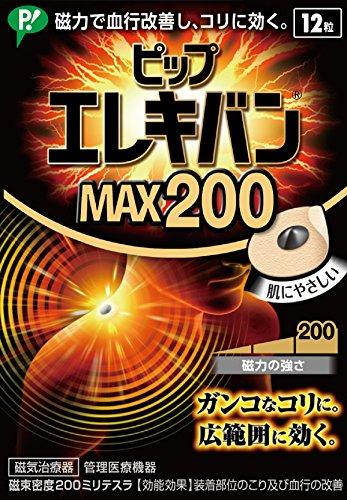 ピップエレキバン MAX200 12粒入 磁気治療器 肩コリ 首 腰 肩甲骨 腰痛 ベージュ 単品