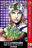 ジョジョの奇妙な冒険 第7部 カラー版 10 (ジャンプコミックスDIGITAL)