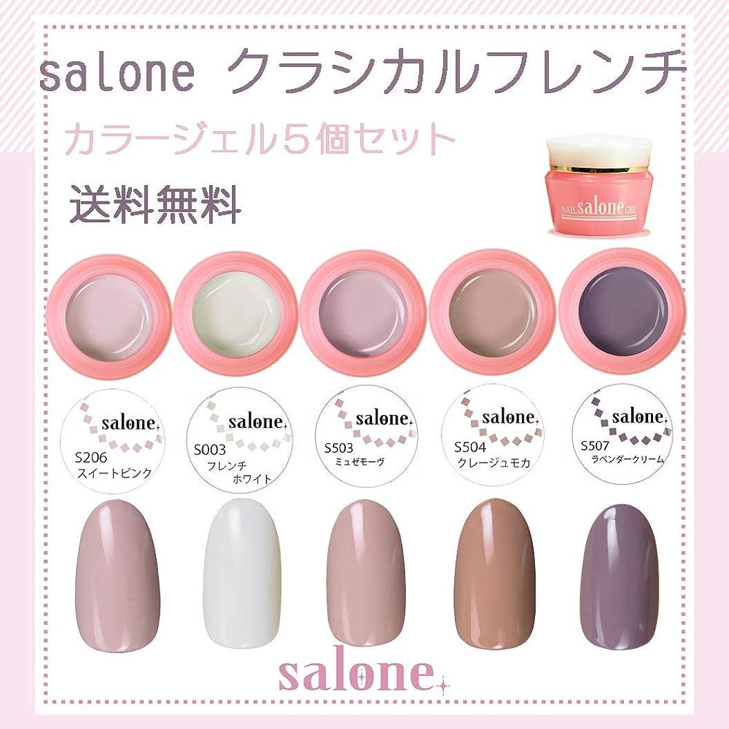 四摩擦誇り【送料無料 日本製】Salone クラシカルフレンチ カラージェル5個セット 大人っぽくクラッシックで肌なじみの良いカラー
