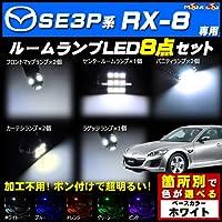 RX-8 SE3P系 対応 LED ルームランプ8点セット 発光色は ホワイト【メガLED】