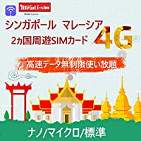 [Maxis](15日間) マレーシア プリペイドSIMカード4G-LTE データ容量無制限高速データ通信 使い放題 PLUG TO GO キャリア:マレーシアMaxis サイズ:3 in 1サイズに対応 Malaysia sim