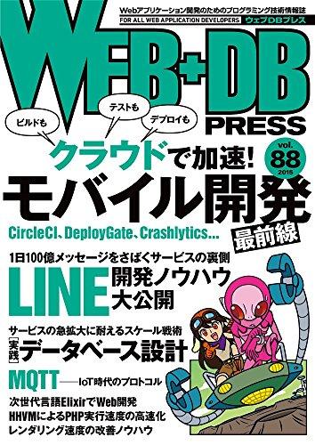 WEB+DB PRESS Vol.88の詳細を見る