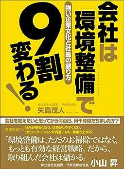 [矢島茂人]の会社は「環境整備」で9割変わる!
