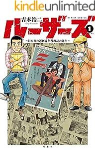 ルーザーズ~日本初の週刊青年漫画誌の誕生~ 1巻 表紙画像