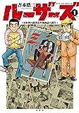 ルーザーズ~日本初の週刊青年漫画誌の誕生~ 分冊版 : 6 ルーザーズ~日本初の週刊青年漫画誌の誕生~  分冊版 (アクションコミックス)