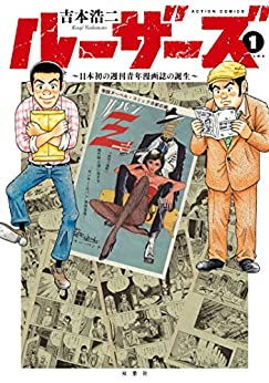 [吉本浩二]のルーザーズ~日本初の週刊青年漫画誌の誕生~ : 1 (アクションコミックス)