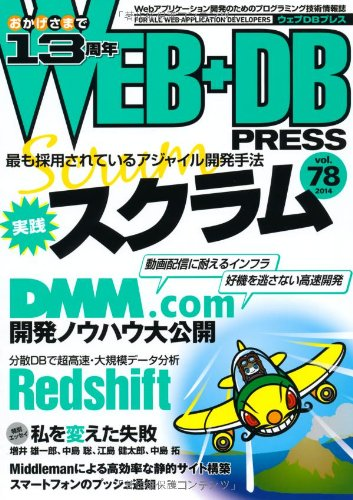 WEB+DB PRESS Vol.78の詳細を見る