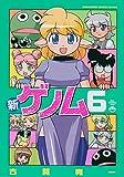 新ゲノム6 (メガストアコミックス)