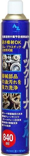 AZ(エーゼット) パーツクリーナー ブルー 840ml/Y004/30個