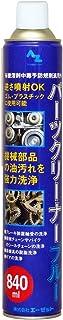 AZ(エーゼット) パーツクリーナー ブルー 840ml  Y004