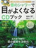 音のシャワーで目がよくなるCDブック (眼科医が推奨! 聴くだけで眼筋がほぐれて血流アップ!)