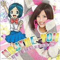 HAJIKE-YO!!(初回生産限定盤)(DVD付)