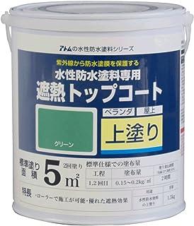 アトムハウスペイント 水性防水塗料 遮熱トップコート グリーン 1.5Kg