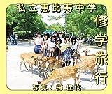私立恵比寿中学修学旅行 写真集