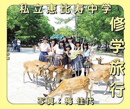 私立恵比寿中学 修学旅行