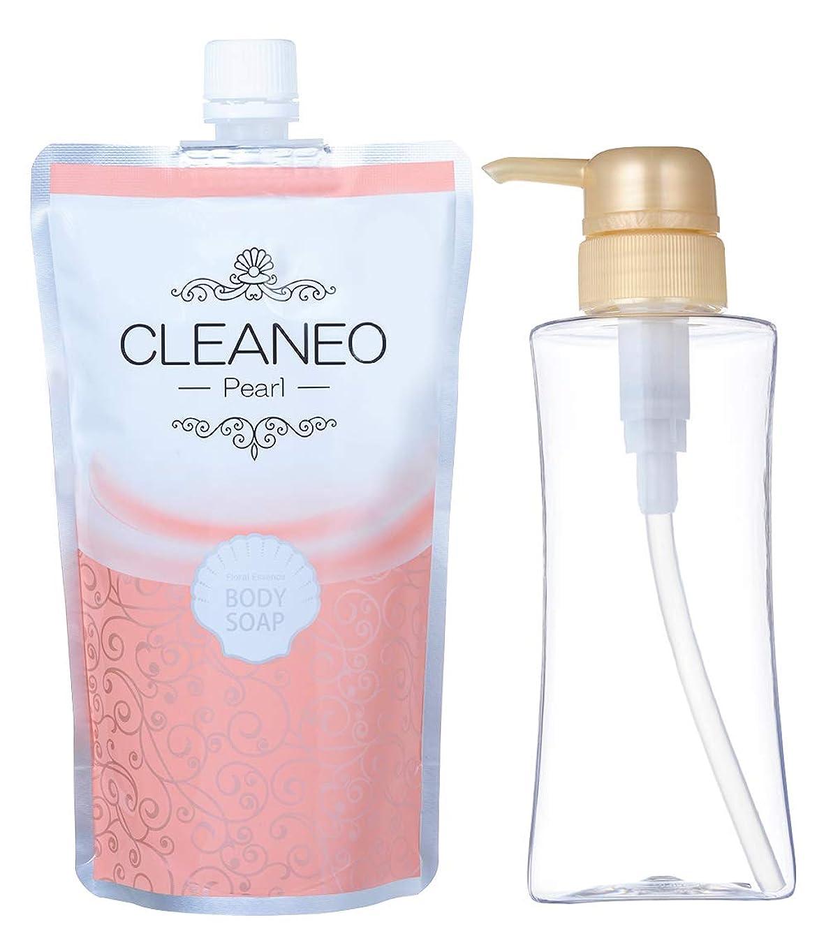 労苦育成スーパークリアネオ公式(CLEANEO) パール オーガニックボディソープ?透明感のある美肌へ(詰替300ml+専用ボトルセット)