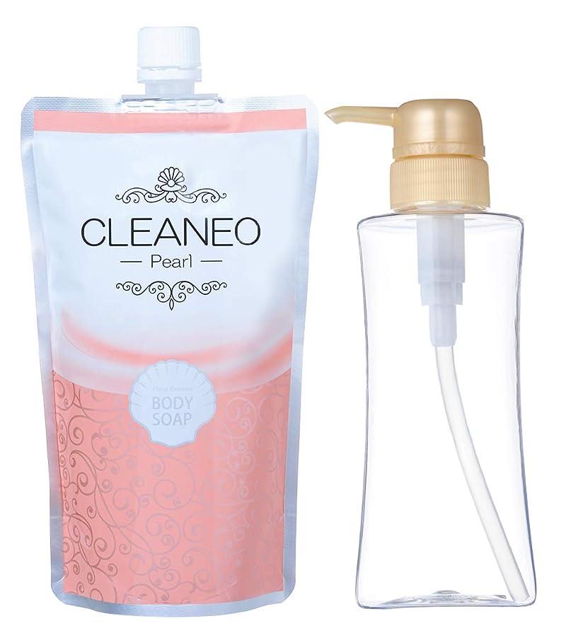 ニックネーム動かすシンプルさクリアネオ公式(CLEANEO) パール オーガニックボディソープ?透明感のある美肌へ(詰替300ml+専用ボトルセット)