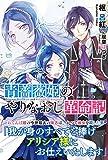 青薔薇姫のやりなおし革命記【電子版特典付】 (PASH! ブックス)