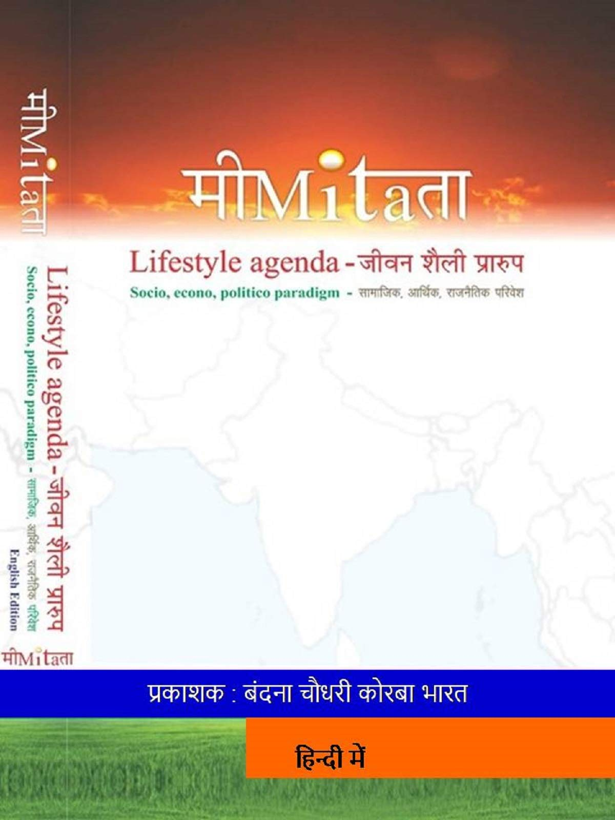 MITA-LIFE STYLE AGENDA (Hindi Edition)