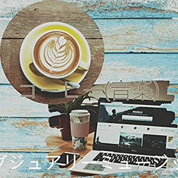 コーヒー(音楽)