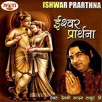 Ishwar Prarthna