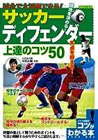 試合で大活躍できる! サッカー ディフェンダー 上達のコツ50 (コツがわかる本!)