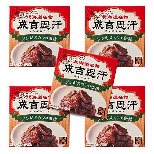 成吉思汗(ジンギスカンの缶詰)70g×5個 味付きジンギスカン 開拓缶詰(北海道名物 北海道紀行)味付き羊肉 北海道の郷土料理 保存食 非常食