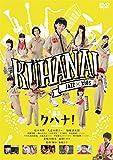 クハナ![DVD]