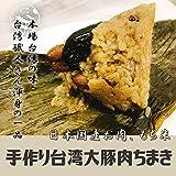 日本産 本味主義 x 台湾職人さん 手作り豚肉粽200g 日本国産肉,米,ヘルシー豚肉ちまき,端午の日,端午の節句,本場の味,チマキ,夜食,軽食,おやつ,おかず,中華おにぎり