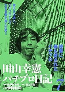 田山幸憲パチプロ日記 7巻 表紙画像