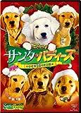 サンタ・バディーズ/小さな5匹の大冒険[DVD]