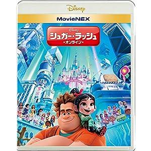 """シュガー・ラッシュ:オンライン MovieNEX [ブルーレイ+DVD+デジタルコピー+MovieNEXワールド] [Blu-ray]"""" class=""""object-fit"""""""