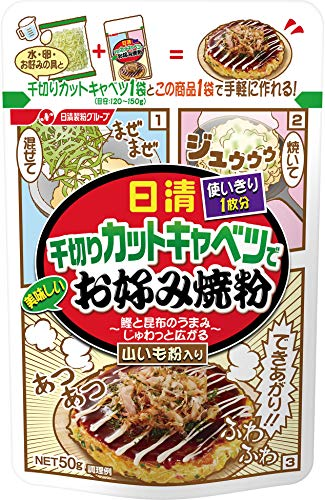 日清 千切りカットキャベツで美味しいお好み焼粉 50g×12袋