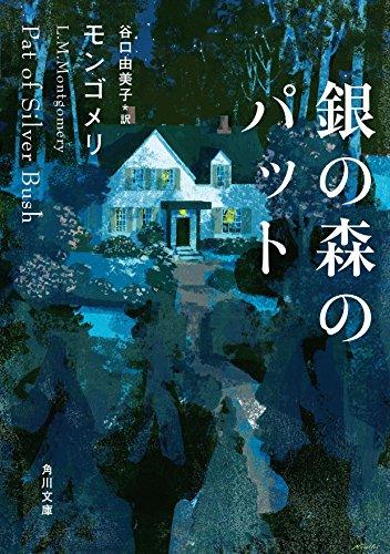 銀の森のパット (角川文庫)