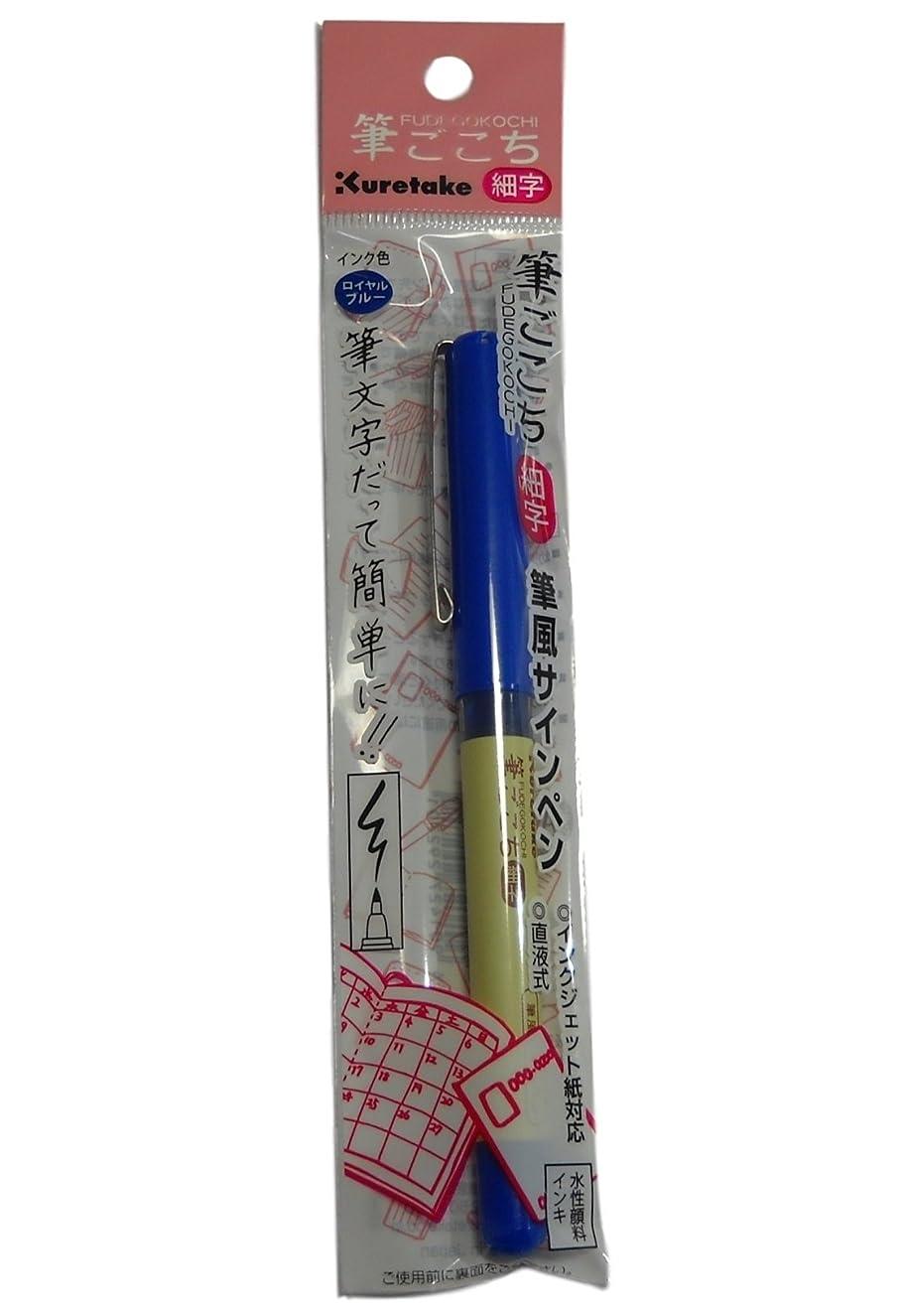 Kuretake Fude Brush Pen in Retail Package, Fudegokochi Royal Blue Ink (LS6-030S)
