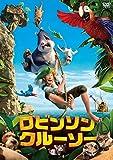 ロビンソン・クルーソー[DVD]