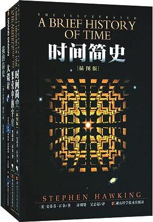 时间简史+果壳中的宇宙+大设计等(套装共4册)