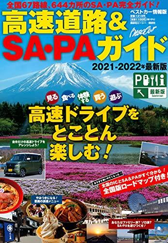高速道路&SA・PAガイド2021-2022年最新版 (ベストカー情報版)