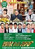 探偵!ナイトスクープ DVD Vol.18 キダ・タロー セレクション~輪唱ができない!~[DVD]