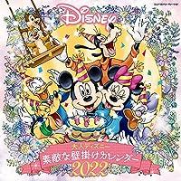 【Amazon.co.jp 限定】2022 大人ディズニー 素敵な壁掛け カレンダー(特典:2種もらえる ディズニーキャラクターの素敵なスマホ壁紙「大人ディズニー」画像データ配信) ([カレンダー])